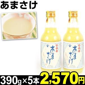 甘酒 あまさけ 5本(1本390g入り) 食品|kokkaen