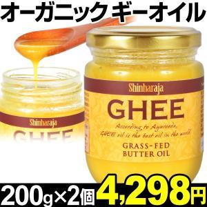 ギー スリランカ産 ギーオイル 2個 (1個200g入り) グラスフェッド 食品|kokkaen