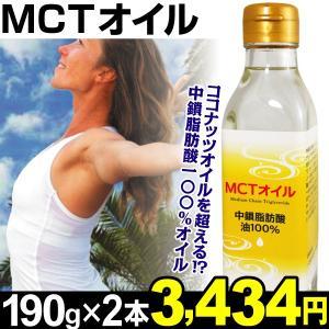 MCTオイル 2本(1本190g入り) 中鎖脂肪酸100%オイル 食品|kokkaen