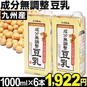 豆乳 九州産 成分無調整豆乳 6本 (1本1000ml入り) 食品|kokkaen