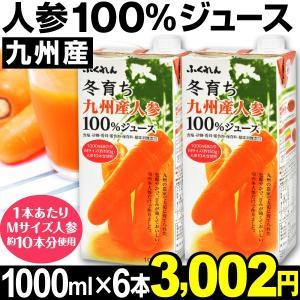 野菜ジュース 九州産 人参100%ジュース 6本 (1本1000ml入り) 食品|kokkaen
