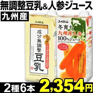 野菜ジュース 九州産 無調整豆乳&人参ジュース 2種6本 豆乳 食品|kokkaen