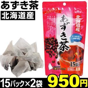 あずき茶 2袋(1袋15パック入り) 食品|kokkaen