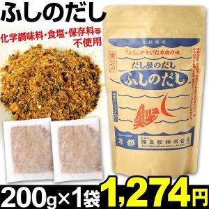 出汁 ふしのだし 1袋 (1袋200g)10g×20パック 食品|kokkaen