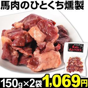 おつまみ 馬肉のひとくち燻製 2袋 (1袋150g入り) 馬肉 食品|kokkaen