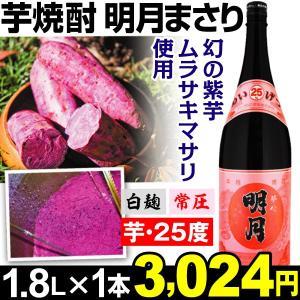 芋焼酎 明月まさり 1.8L×1本 25度 食品 国華園|kokkaen