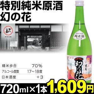 日本酒 特別純米原酒 幻の花 720ml×1本 食品 国華園|kokkaen