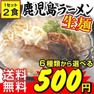 ラーメン イシマル食品の鹿児島ラーメン  2袋1組 送料無料 メール便 生麺 とんこつ しょうゆ みそ しお|kokkaen