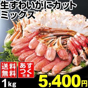ずわいがに 生ずわいがに カットミックス 1kg 蟹 冷凍 食品|kokkaen