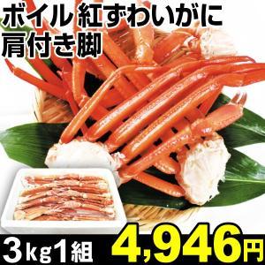 紅ずわいがに ボイル紅ずわいがに 肩付き脚 3kg 蟹 冷凍 食品|kokkaen