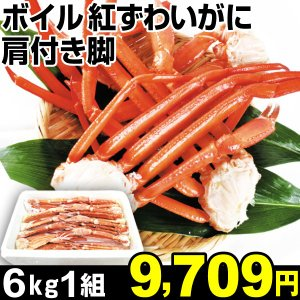紅ずわいがに ボイル紅ずわいがに 肩付き脚 6kg 蟹 冷凍 食品|kokkaen