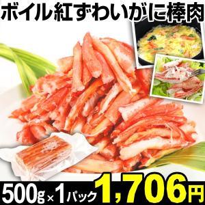 紅ずわいがに ボイル紅ずわいがに棒肉 500g 蟹 冷凍 食品|kokkaen