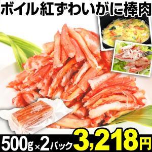紅ずわいがに ボイル紅ずわいがに棒肉 1kg 蟹 冷凍 食品|kokkaen