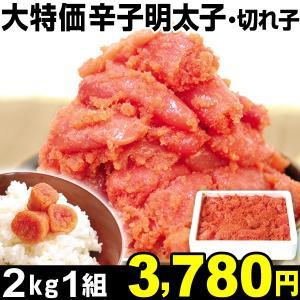 めんたいこ 大特価 辛子明太子・切れ子 2kg 冷凍 食品|kokkaen