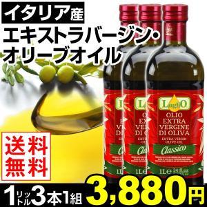 オリーブオイル イタリア産 エキストラバージン・オリーブオイル 3本1組 送料無料 特別版 国華園|kokkaen