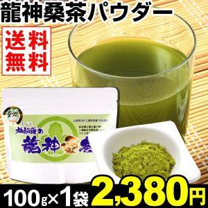 龍神桑茶パウダー 1袋1組 送料無料 メール便 特別版|kokkaen
