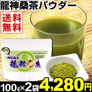 龍神桑茶パウダー 2袋1組 送料無料 メール便 特別版|kokkaen