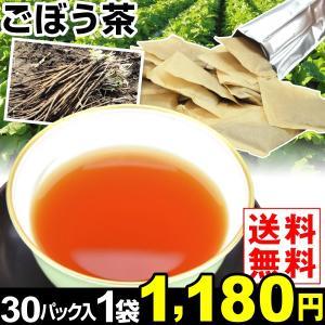 ごぼう茶 1袋1組 送料無料 メール便 特別版|kokkaen