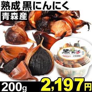 青森産 熟成黒にんにく 1パック (1パック200g入り) 食品|kokkaen