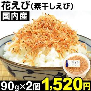 国内産 花えび 2個 干しエビ (1個90g入り) 食品|kokkaen