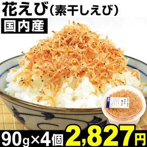 国内産 花えび 4個 干しエビ (1個90g入り) 食品|kokkaen