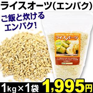 ライスオーツ 1袋 オーツ麦 (1袋1kg入り) 食品|kokkaen