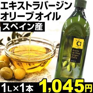 お買得オリーブオイル 1本 エキストラバージン (1本1L入り) 食品|kokkaen