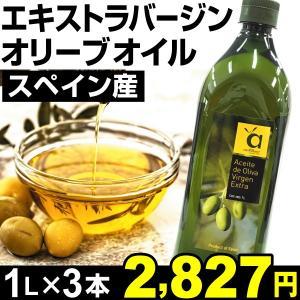 お買得オリーブオイル 3本 エキストラバージン (1本1L入り) 食品|kokkaen