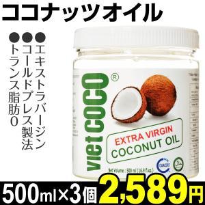 ベトナム産 ココナッツオイル 3個 (1個500ml入り) 食品 kokkaen