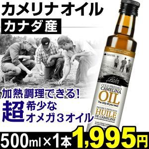カメリナオイル 1本 (1本500ml入り) 食品|kokkaen