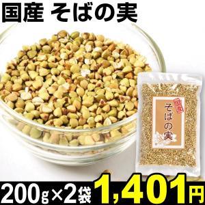 国産 そばの実 2袋 (1袋200g入り) 食品|kokkaen