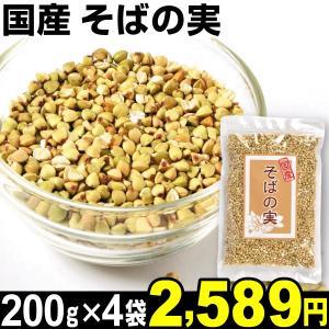 国産 そばの実 4袋 (1袋200g入り) 食品|kokkaen