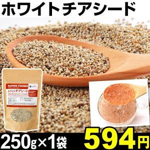 ホワイトチアシード 1袋 (1袋250g入り) 食品|kokkaen