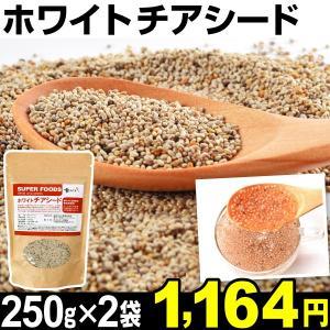 ホワイトチアシード 2袋 (1袋250g入り) 食品|kokkaen