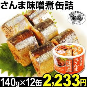 缶詰 さんま缶詰・味噌煮 12缶 食品 kokkaen