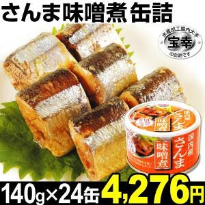 缶詰 さんま缶詰・味噌煮 24缶 食品 kokkaen
