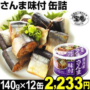 缶詰 さんま缶詰・味付 12缶 食品 kokkaen