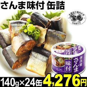 缶詰 さんま缶詰・味付 24缶 食品 kokkaen