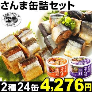 缶詰 さんま缶詰2種セット 24缶 味付・味噌煮  食品 kokkaen