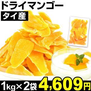 ドライマンゴー 2袋 砂糖使用  (1袋1kg入り) ドライフルーツ 食品|kokkaen