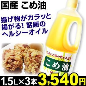 国産 こめ油 3本 (1本1.5L入り) 油 食品|kokkaen