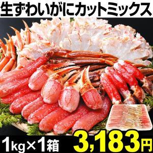生ずわいがに カットミックス 1kg ずわいがに 冷凍 食品|kokkaen