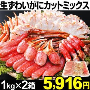 生ずわいがに カットミックス 2kg ずわいがに 冷凍 食品|kokkaen