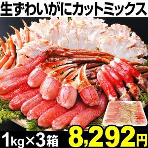 生ずわいがに カットミックス 3kg ずわいがに 冷凍 食品|kokkaen