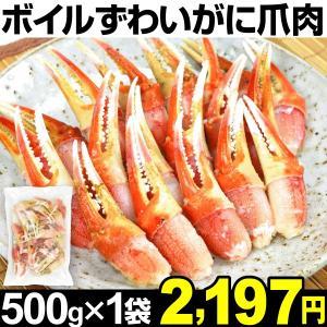 ボイルずわいがに爪肉 500g ボイル済み ずわいがに 冷凍 食品|kokkaen