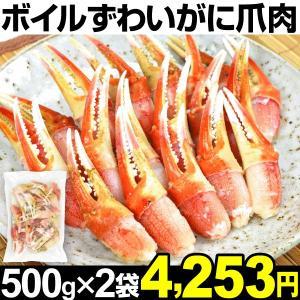 ボイルずわいがに爪肉 1kg ボイル済み ずわいがに 冷凍 食品|kokkaen