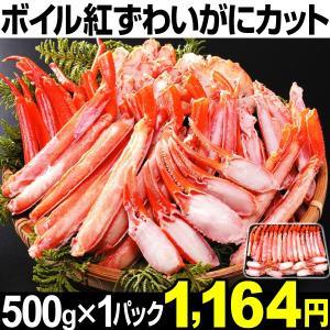 ボイル紅ずわいがにカットミックス 500g ボイル済み 紅ずわい 冷凍 食品|kokkaen