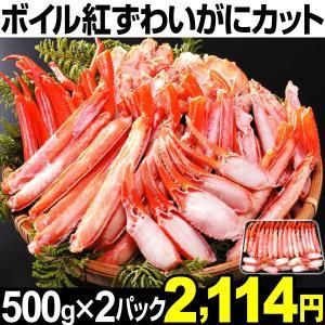 ボイル紅ずわいがにカットミックス 1kg ボイル済み 紅ずわい 冷凍 食品|kokkaen