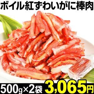 ボイル紅ずわいがに棒肉 1kg 紅ずわいがに 冷凍 食品|kokkaen