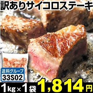 訳あり サイコロステーキ 1kg サーロイン 冷凍 食品|kokkaen